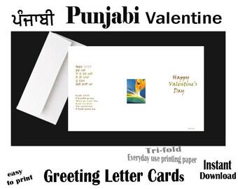 PUNJABI Funny Valentine GIFT, Instant Download Print, Valentine Greeting LETTER Card, Punjabi Funny card, Valentine Day, Punjabi Valentines