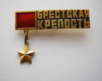 USSR  Soviet union commemorative famous Brest fortress pin badge