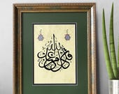 Calligraphy Quran Verse 'What comes to you of good is from Allah' Islamic Wall Art Framed, Islamic Calligraphy Home Decor, Islamic Art