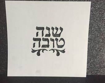 Shana Tova Stencil- Hebrew or English שבלונת שנה טובה