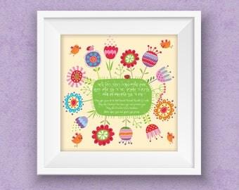 Girls Floral Jewish Blessing | Girls Room Decor | Printable | Instant Download