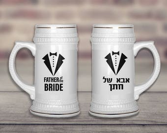 Father of the Bride,Father of the Groom Beer Stein with Hebrew and English, Jewish Wedding gift, for Kiddush, Vort, Shabbat Chattan ,Hebreo