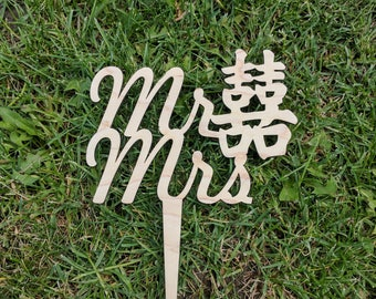 MR & MRS Cake Topper, Wedding Cake Topper, Chinese Cake Topper
