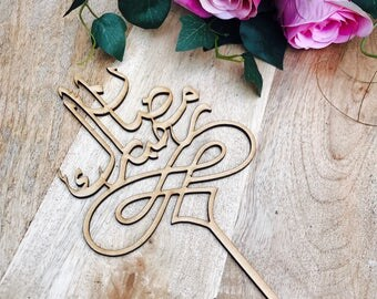 Eid Mubarak Cake Topper Cake Decoration Cake Decorating Ramadan Cakes Sugar Boo Cake Toppers Cake Decoration V2