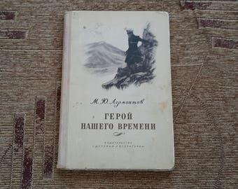 Mikhail Lermontov, Russian Writer, Russian literature, Russian novel, book in russian, Vintage Soviet Book, Russian classics, Used books.