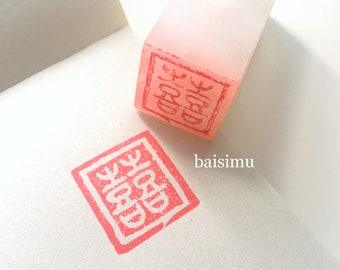 Double happiness. Chinese seal/ wedding seal/ wedding stamp/ chinese wedding/ asian stationery/ oriental/ love/ red seal/ traditional seal