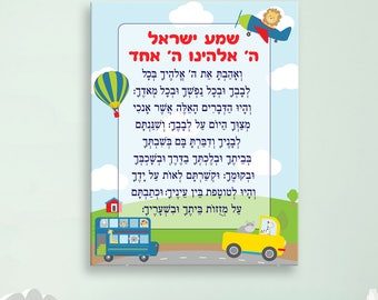 Shema Yisrael Print with Animals, Jewish Baby Gift, Jewish Baby Boy, Jewish Baby Art, Jewish Prayer, Hebrew Baby Gift, Jewish Baby Boy, Cars