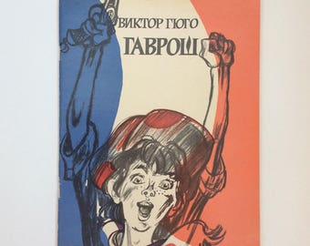 Vintage book for kids in Russian, Gavroche by Victor Hugo, Old illustrated book for boys