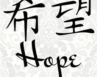 Hope Chinese Symbol (SVG, PDF, Digital File Vector Graphic)
