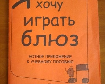 """Vintage Soviet Guitar Music Music Book """"I Want to Play Blues"""" - notes, chords, tablature for guitar 10 famous blues - 1990 -x-19 pages"""