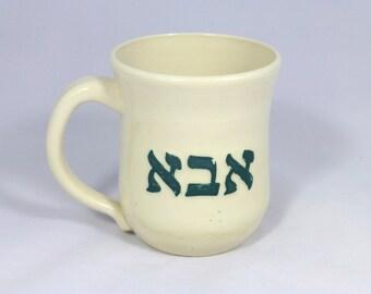 Dad Needs a Hebrew Aba Cup