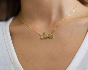 Arabic Name Necklace - Personalized Arabic Necklace  - Arabic Font Necklace - Sterling Silver Name Necklace - Arabic name - Christmas Gift