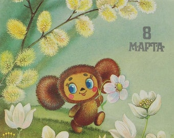 Cheburashka with Flowers - International Women's Day March 8 - Illustration by T. Zhebeleva - Vintage Soviet Postcard, 1987. Print チェブラーシカ