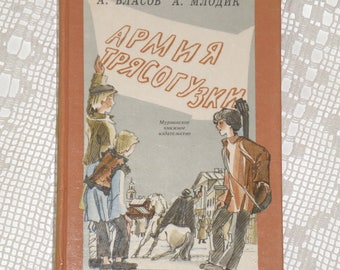 Army of the Wagtail (Армия Трясогузки) by Vlasov A. and Mlodik A. Soviet vintage book for kids. Book in Russian for primary school.