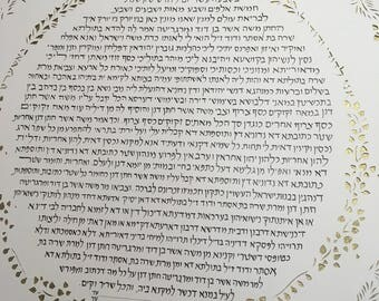 Gramercy Gold Circle Papercut Ketubah - hand lettering calligraphy Hebrew and English