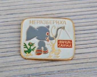 "Vintage USSR kids badge,pin.""Soviet cartoon characters"""