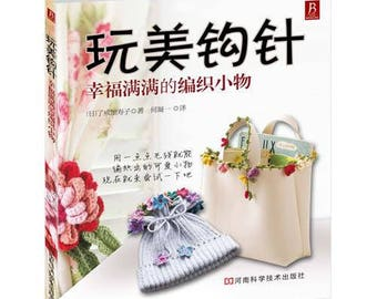 Colorful Crochet Accessories Japanese Craft Book (In Chinese)