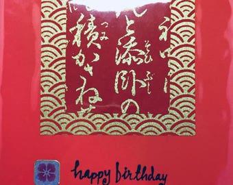 Beautiful Red Birthday Card
