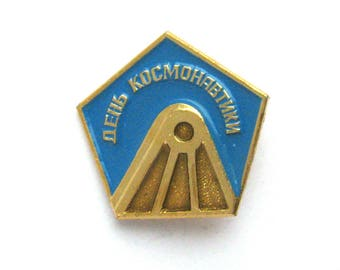 Cosmonautics Day, Badge, 12 of April, Satellite, Space, Cosmos, Rare Soviet Vintage metal collectible pin, Made in USSR, 1970s