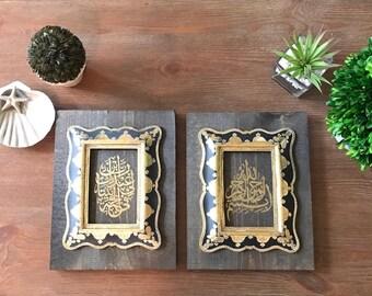 Rustic Islamic Calligraphy on Wood -Bismillah and Dua Pair