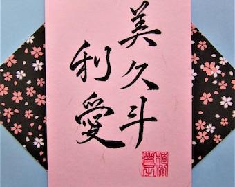 Victoria - Japanese Calligraphy Name Postcard in Kanji