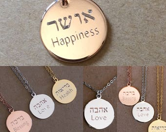 Rose Gold Hebrew Name Necklace, Hebrew Letters Necklace, Personalized Hebrew Disc, Hebrew Jewelry, Pendant Hebrew Disc Necklace, disc name