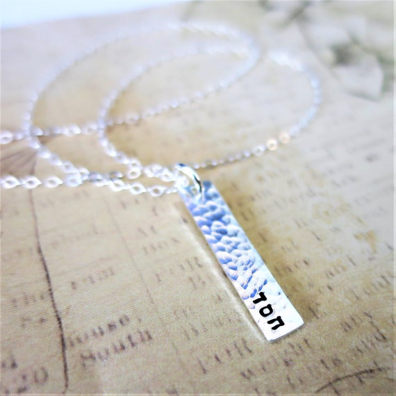 Hesed Necklace - Chesed Jewelry - Sterling Silver Bar Necklace - Hebrew Necklace - Hand Stamped - Judaica - Bat Mitzvah - READY TO SHIP