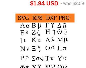 Sale 25%  - Greek Letters in SVG / Eps / Dxf / Jpg files INSTANT DOWNLOAD!