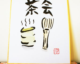 Sumie, Japanese calligraphy / Cup, chasen chakai
