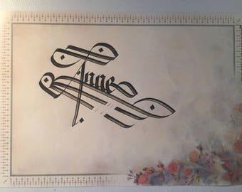 Ottoman Style Calligraphy 1