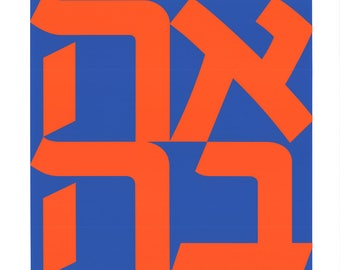 Robert Indiana-Ahava (The Hebrew Love)-1997 Serigraph