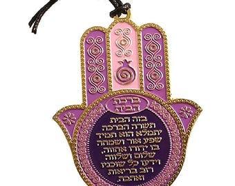 Judaica Kabbalah Home Blessing Hamsa Hebrew/ English Wall Hang Evil Eye Protection Purple
