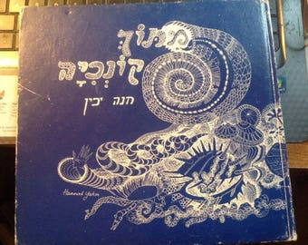 RARE HEBREW-ENGLISH art book