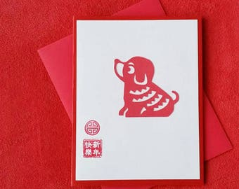 "Set of (20) 2018 Chinese New Year ""Dog"" Card-2018 Chinese New Year-Year of the Dog-Chinese New Year Blessing Card-Paper Cut Outs Dog"