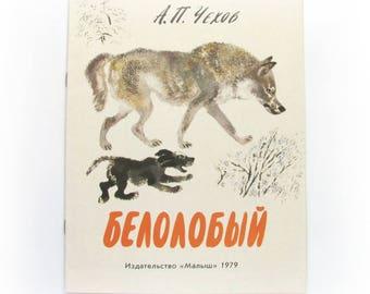 A. Chekhov, White fronted, Belolobyj, Charushin, Soviet Vintage Book, 1979, 70s