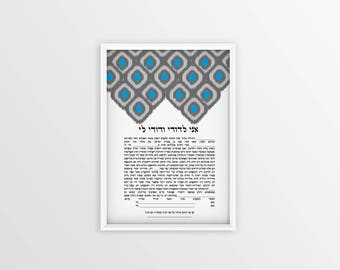 Boho Ikat Design Ketubah, Jewish Marriage Contract, Jewish Wedding, Ketuba, Cool Ketubah, Reform Ketubah, Orthodox Ketubah