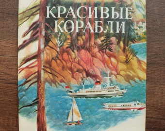 Beautiful ships, Valery Shulzhik, Stories, the book of the USSR 1982