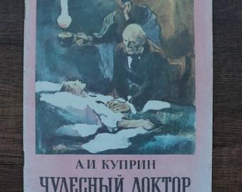 Wonderful doctor, A.I.Kuprin Short Stories USSR 1984