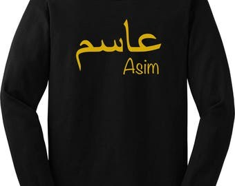 Personalised Black Arabic & English Sweater