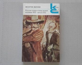 Russian satire, Russian Writer, Russian literature, book in russian, soviet russian book, Russian classics, russian paperback, USSR Books.