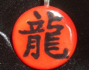 Dragon Chinese Zodiac Pendant