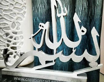 Bismillah - table top artwork. Contemporary decoration for muslim homes