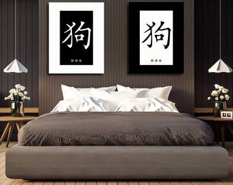 2 poster dog Chinese zodiac Astrology calligraphy instant download A1 A2 A3 A4 A5 16 x 20 18 x 24 24 x 36 50 x 70 60 x 90 + US sizes