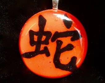 Snake Chinese Zodiac Pendant