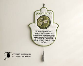 Embroidered Hamsa Business Blessing.  Business partner gift. Judaica. 14'' approx. Home decor. Jewish gift. Office wall hanging. Logo.