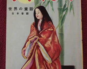 Japanese Children's book, Kaguya-hime.