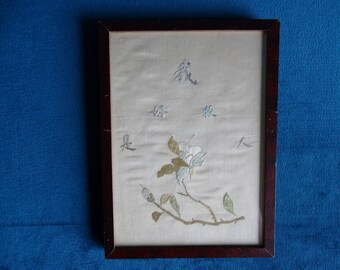 Chinese embroidery with lotus flower and characters, framed