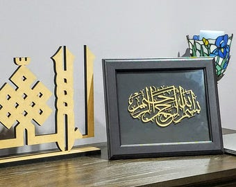 FRAMED Calligraphy Laser cut artwork - Contemporary Islamic Art - Bismillah Ar Rahman Ar Raheem - Islamic contemporary Art