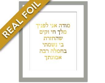 Modeh Ani Gold Foil Art Print - Israeli Art - Jewish Art - Jewish Poster - Judaica Art Print - Jewish Morning Prayer - Hebrew Prayer Art