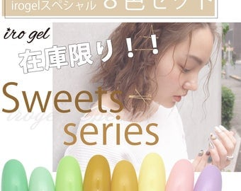 NEW SET ! x8 SPECIAL Sweet Macaroon laove nail colour gel series!